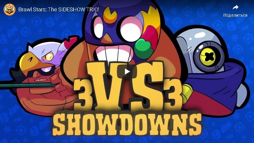 Клёвое видео Braw Stars: The SIDESHOW TRIO с Эль Примо, Бо и Рикошетом!