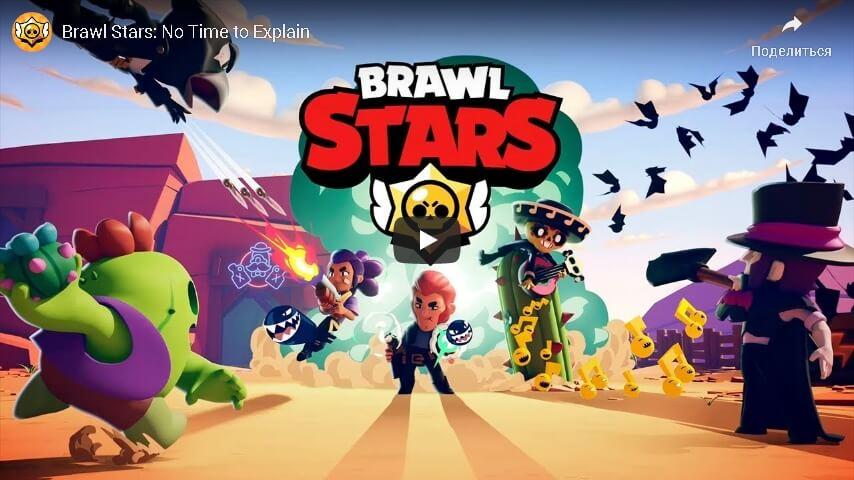 Лучшее видео Brawl Stars: No Time to Explain – более 110 миллионов просмотров!