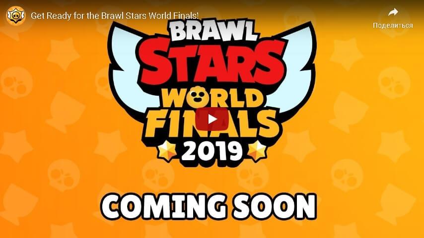 Приготовьтесь к финалу World of Brawl Stars!