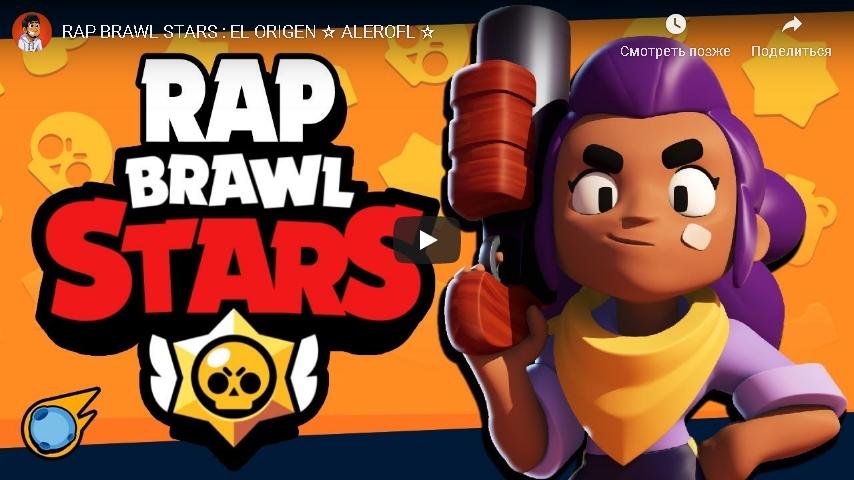 Фан-клип: Rap Brawl Stars : El Origen ⭐ Alerofl ⭐
