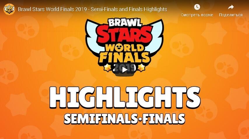 Мировой финал Brawl Stars 2019 – Основные моменты полуфинала и финала
