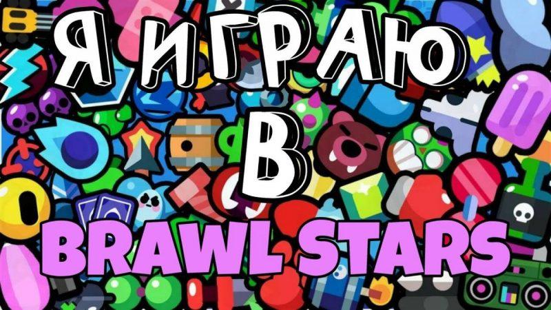 Минус песни Я играю в Бравл Старс!
